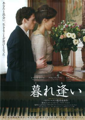 Une promesse - Poster - Japan