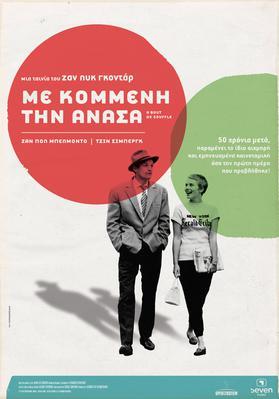 À bout de souffle - Poster - Grèce