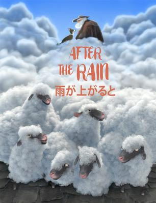 雨が上がると