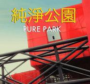 Pure Park
