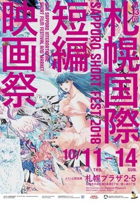 Sapporo International Short Film Festival and Market - 2018