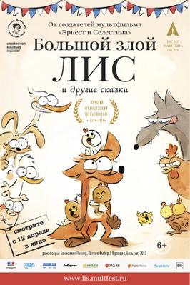 Le Grand Méchant Renard et autres contes - Poster - Russia