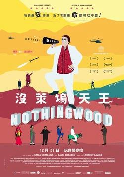 Nothingwood - Poster - Taiwan