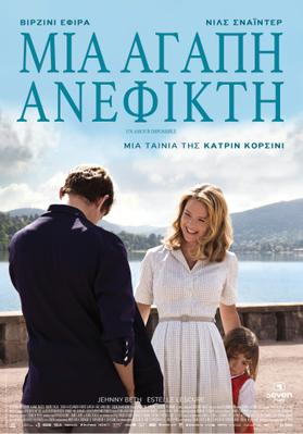 Un amor imposible - Poster - Greece