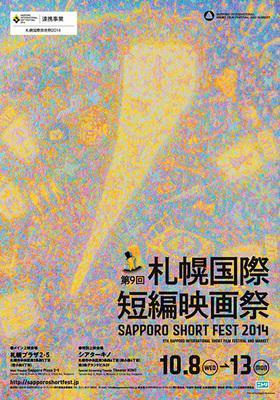 Festival y Mercado Internacional de cortometrajes de Sapporo - 2014