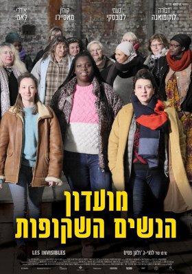 Les Invisibles - Poster - Israel