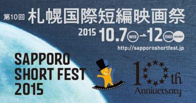 Festival y Mercado Internacional de cortometrajes de Sapporo - 2015