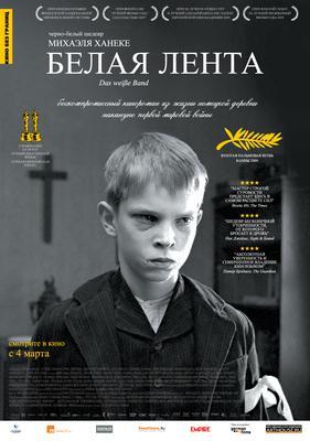 ホワイト・リボン - Poster - Russia - © Kino Biez Granitz