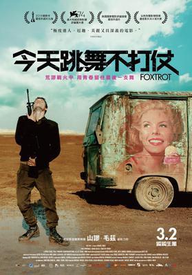 Foxtrot - poster-taiwan