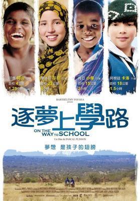 Sur le chemin de l'école - Poster - Taïwan
