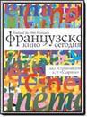 Moscú - Festival de Cine Francés - 2000