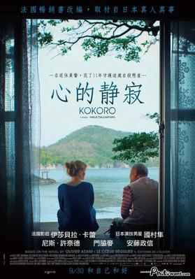 Kokoro - Poster - Taiwan