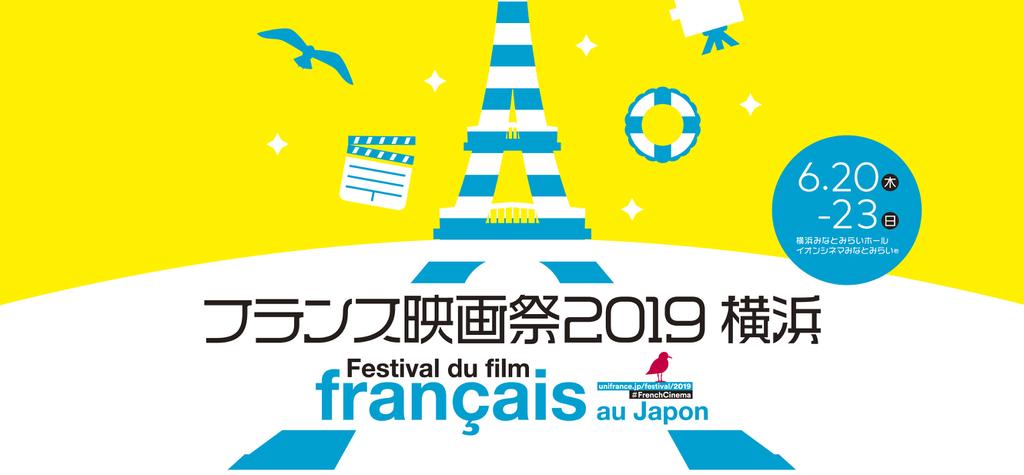 27° Festival de Cine Francés de Japón