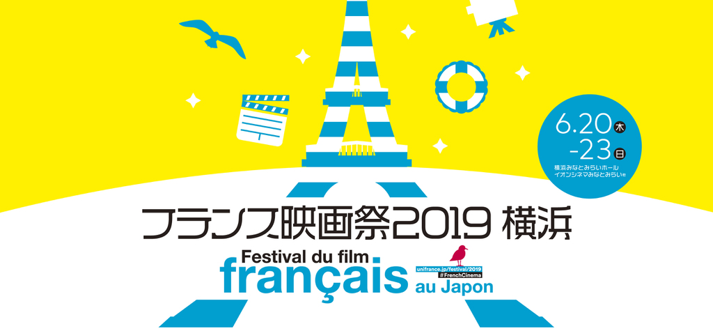 27th French Film Festival in Japan