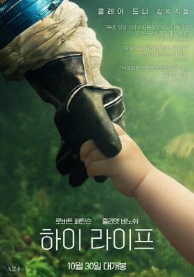 High Life - Poster - South Korea