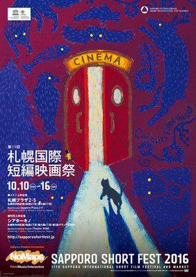 Festival y Mercado Internacional de cortometrajes de Sapporo - 2016