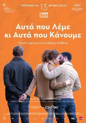 Love Affair(s) - Greece