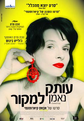 Copie conforme/ トスカーナの贋作 - Affiche Israel