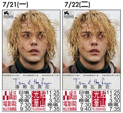 Tom à la ferme - Poster - Taiwan