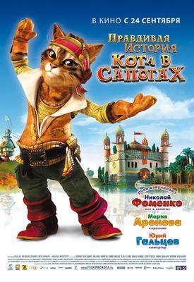 La Véritable Histoire du chat botté - Poster - Russia