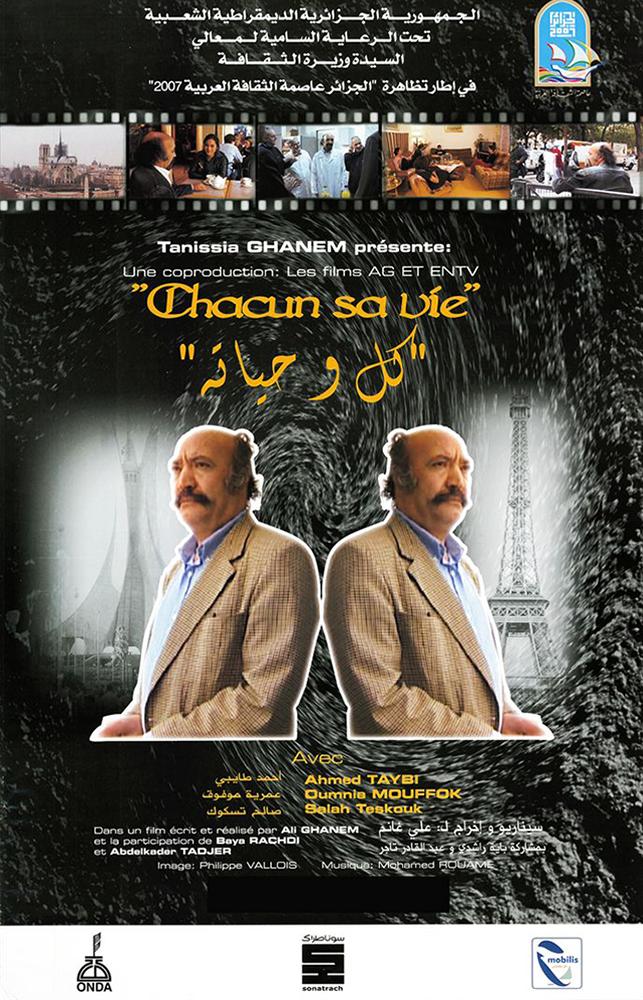 Les Films Ali Ghanem