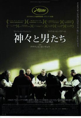Of Gods and Men - Affiche Japon