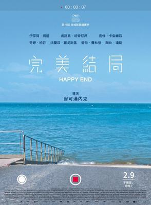 Happy End - poster-Taiwan