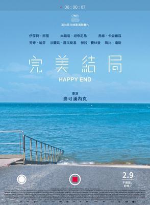 Happy End - Taiwan