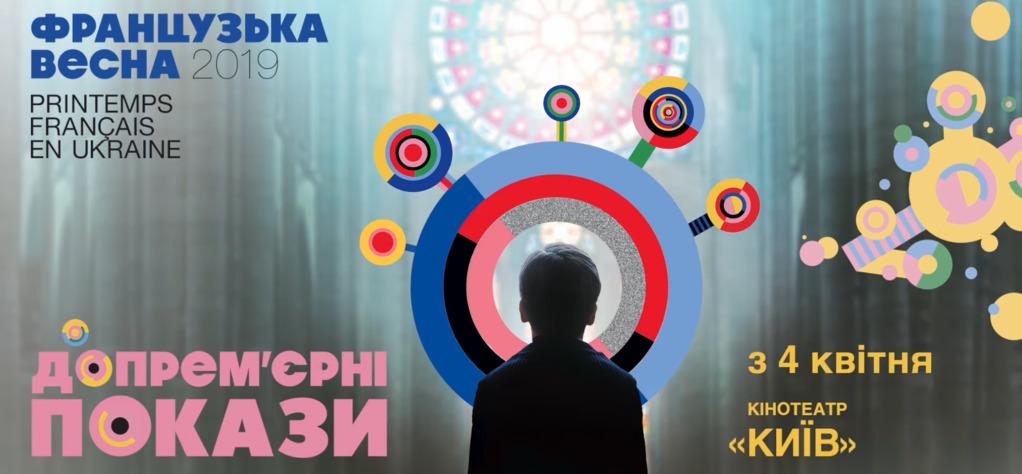 16ª Primavera francesa en Ucrania - El cortometraje francés se instala en el Cine Zhovten de Kiev