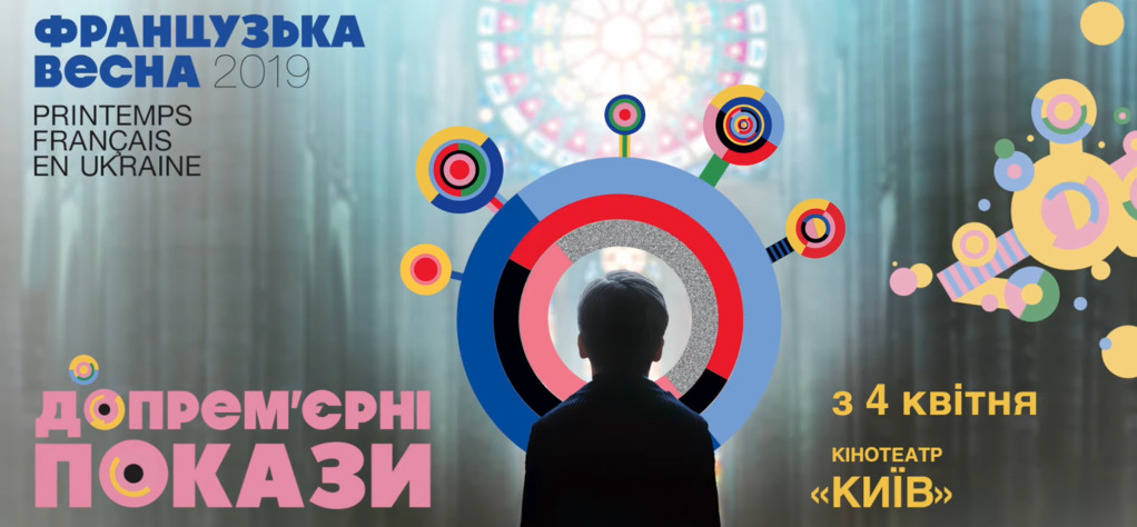 16th French Spring Festival in Ukraine takes up residence at the Zhovten Cinema in Kiev