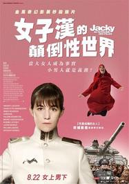 Jacky au royaume des filles - Poster - Taiwan