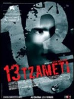13 - Tzameti / 13/ザメッティ