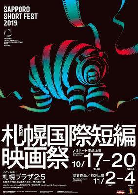 Festival y Mercado Internacional de cortometrajes de Sapporo - 2019