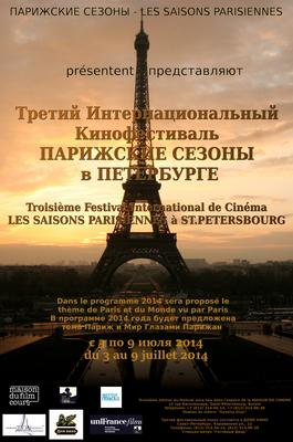 International festival Parisian Seasons in Saint-Petersburg