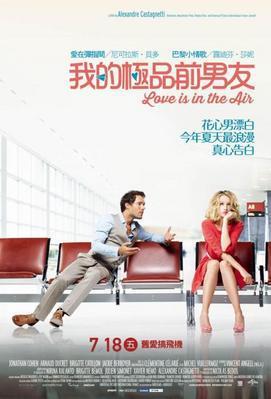 Amour et turbulences - Poster - Taiwan
