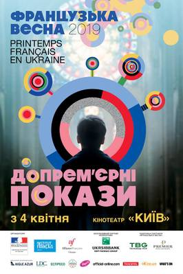 French Spring Festival in Ukraine