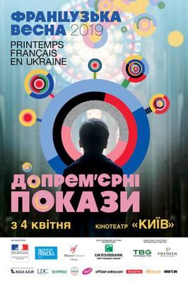 Primavera francesa en Ukrania - 2019
