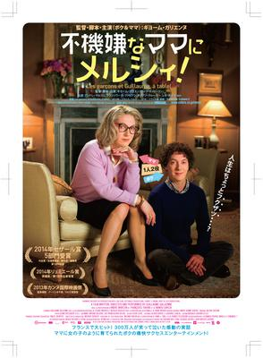 Me, Myself and Mum - poster - Japan