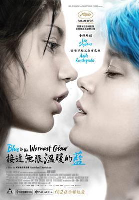 Blue is the Warmest Color - Poster Hong Kong