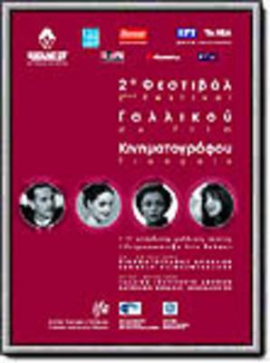 Festival de Cine Francófono de Grecia - 2001