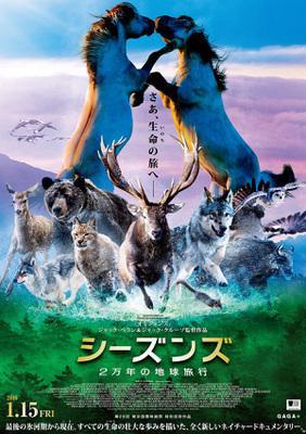 Las Estaciones - Poster - Japon