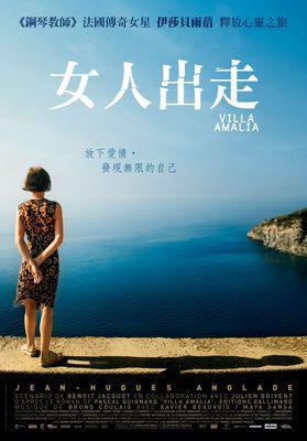 Villa Amalia - Poster - Taïwan