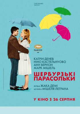 Los Paraguas de Cherburgo - Ukraine (reissue)