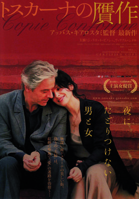 Copie conforme/ トスカーナの贋作 - Affiche Japon