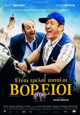 Bienvenidos al Norte - Poster - Grèce