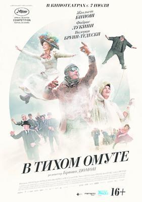 La alta sociedad - Poster - Russia