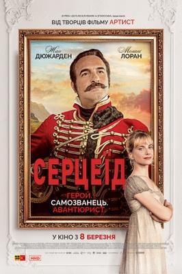 Un Seductor a la francesa - Poster - Ukraine