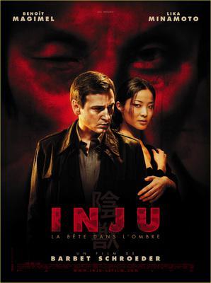Inju, la bête dans l'ombre/陰獣