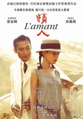 El Amante - Taiwan