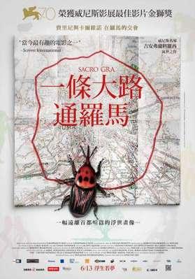 Sacro Gra - Poster - Taiwan